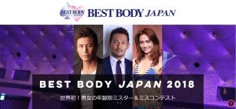 ベストボディジャパン2018の国内大会スケジュール及び国際大会スケジュールが発表されました。